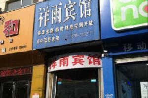 柘城县祥雨宾馆