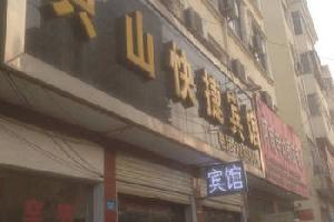柘城县黄山快捷宾馆