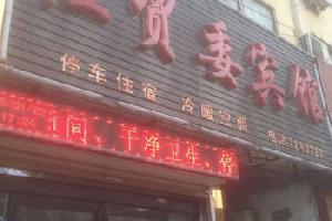 柘城县经贸委宾馆