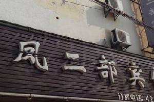 九江瑞昌龙凤二部小宾馆