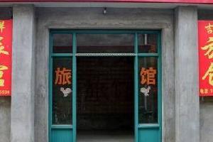 沧州吉祥旅馆