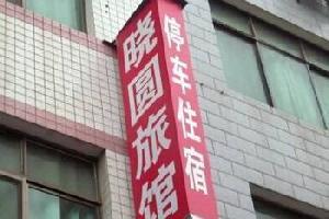 衡东晓圆旅馆