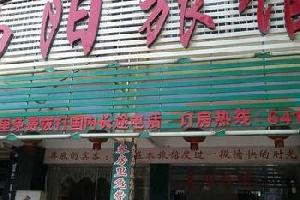武宣高阳旅馆