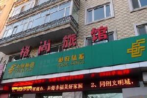 哈尔滨木兰格尚旅店