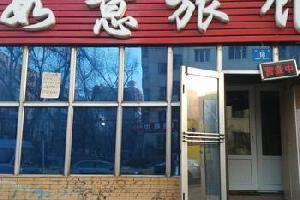 哈尔滨如意旅馆(同江街)
