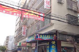 揭阳大新住宿(三号路店)