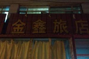 锡林浩特市金鑫旅店