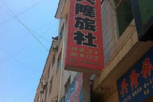 洛南兴隆旅社