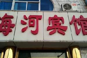 东营海河宾馆