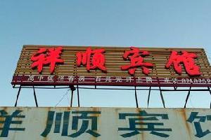 东营祥顺宾馆
