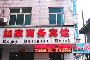 河津如家商务宾馆