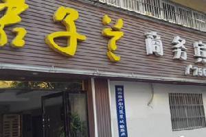 修水县君子兰宾馆