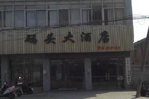 九江瑞昌码头大酒店