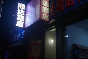 赤峰市巴林左旗顺达旅店