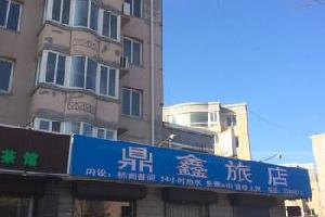 阜新鼎金旅店