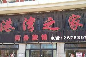 阜新市港湾之家旅馆