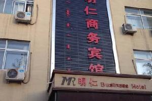 赤峰平庄明仁商务宾馆
