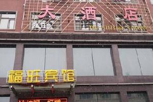 哈尔滨福旺大酒店