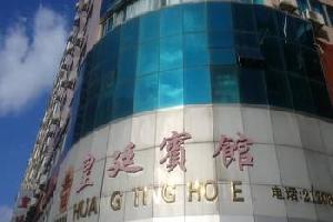 湛江霞山皇廷宾馆