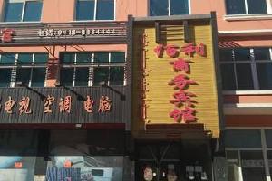 阜新市佰乐宾馆