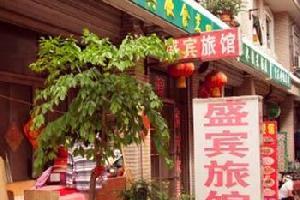 枣庄盛宾旅馆