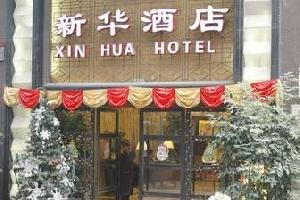 解放碑新华酒店