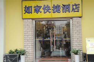 如家快捷酒店(苏州东吴北路店)