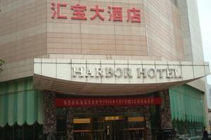 济南汇宝大酒店