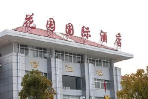 鹰潭花园国际酒店