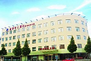 【青岛新康宏大酒店】 青岛酒店预订 青岛会议酒店预订