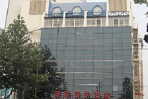 【青岛慧嘉商务酒店】 青岛酒店预订 青岛会议酒店预订