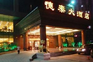 【青岛城阳德泰大酒店】 青岛酒店预订 青岛会议酒店预订