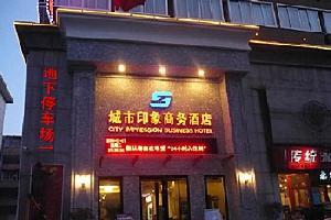 洛阳城市印象商务酒店