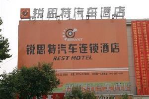 襄阳瑞特汽车酒店