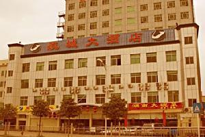 深圳航城大酒店(宝安机场店)