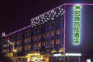 深圳名典商旅酒店(宝安店)