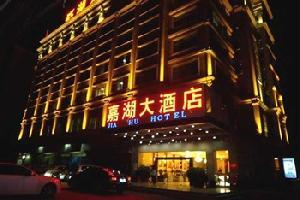 肇庆嘉湖大酒店