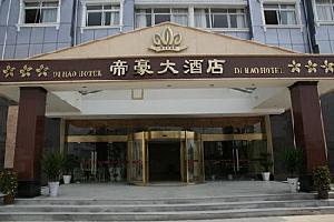 桂林兴安帝豪大酒店