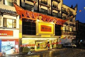 阳朔西街口大酒店】阳朔公园附近、距西街1分钟