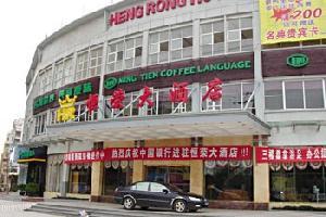 防城港恒荣大酒店