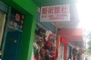贵阳新街旅社