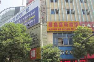 吉水晨鑫商务宾馆