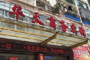 宜黄华天商务宾馆