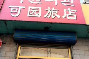 汪清可园旅店