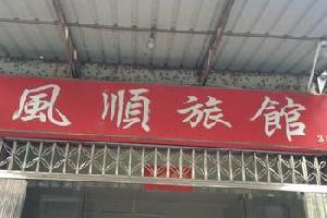 韶关南雄风顺旅店