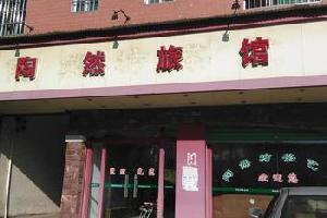 韶关陶然旅店