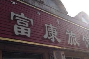 赤峰平庄富康旅馆
