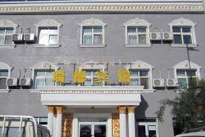 哈密瑞德宾馆