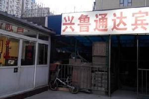北京兴鲁通达宾馆