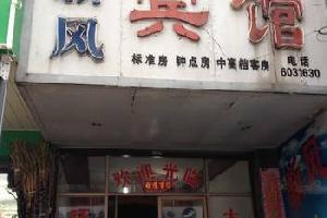 衢州开化新风宾馆